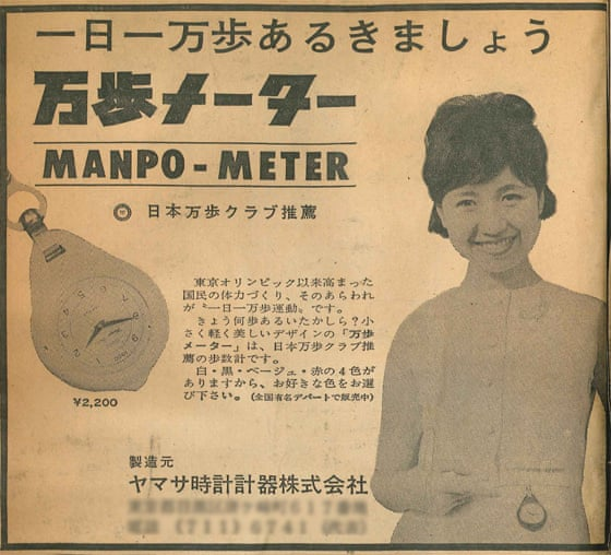 manpo-meter