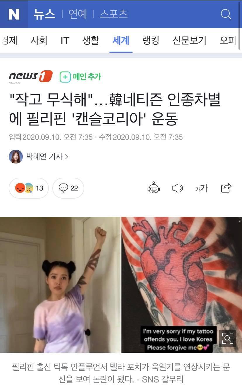 Screengrab from Naver